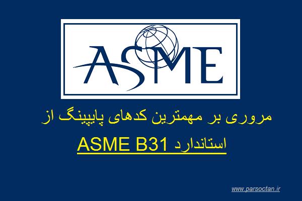 همه استانداردهای ASME B31